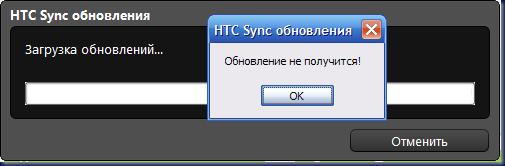 HTC Updating